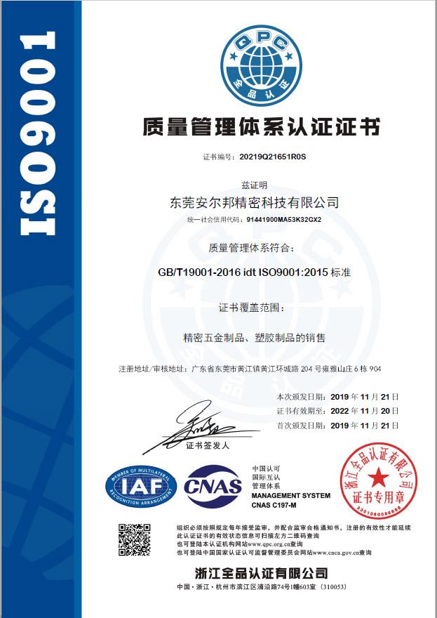 Anebon ISO Certificate-China