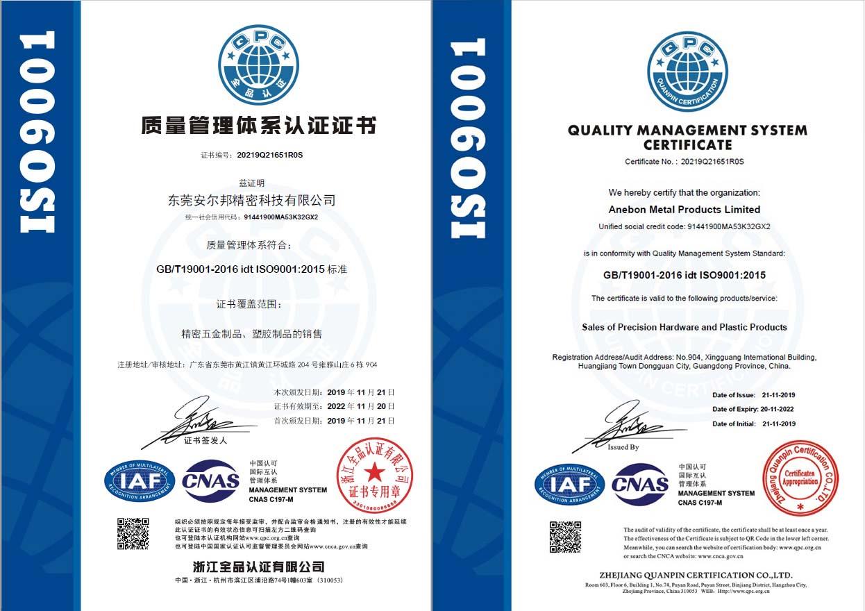 Anebon-ISO-Certificate