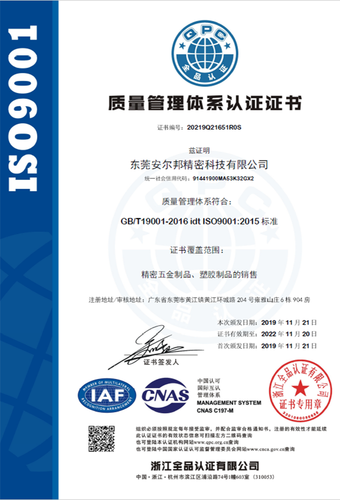 Anebon ISO Certification-2