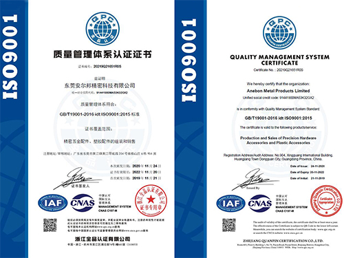 "Anebon Hardware Co., Ltd. etholwe ISO9001: 2015 ""Quality Management System Certification"""