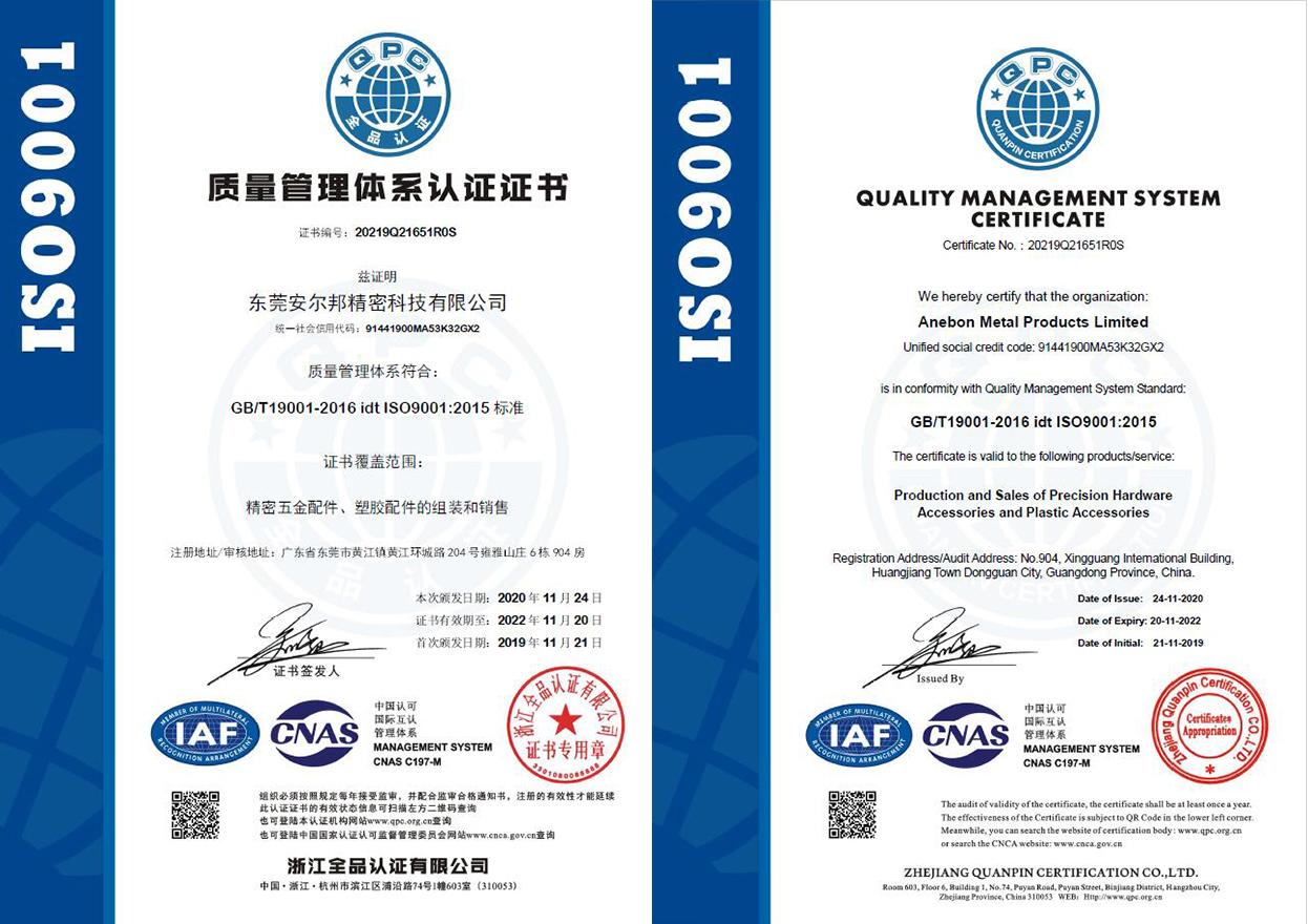 Anebon-ISO9001-2015.
