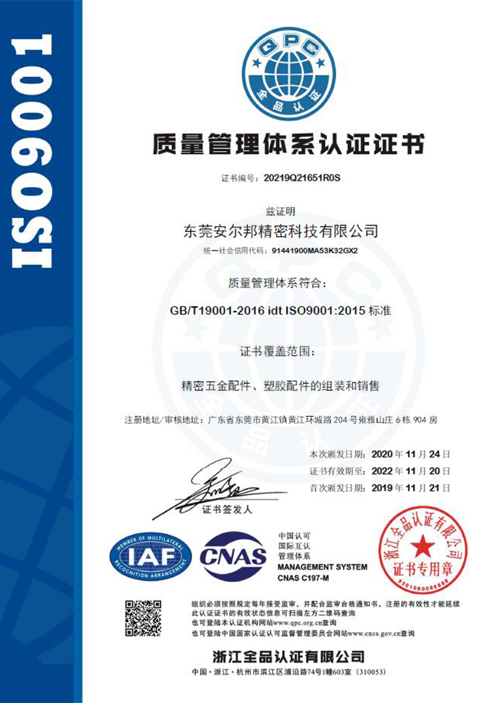 Anebon ISO9001-2015